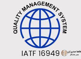 استاندارد بین المللی سیستم مدیریت کیفیت در صنعت خودروسازی