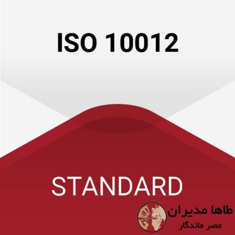 استاندارد بین المللی سیستم مدیریت اندازه گیری
