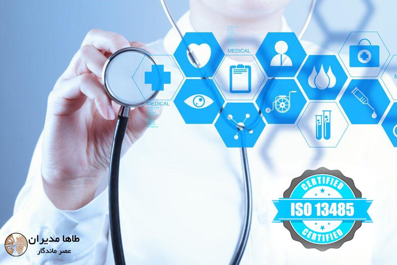 استاندارد بین المللی سیستم مدیریت کیفیت تجهیزات پزشکی