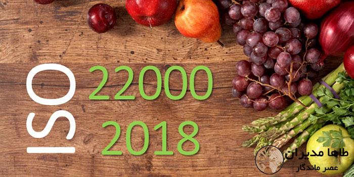 استاندارد بین المللی سیستم مدیریت ایمنی مواد غذائی